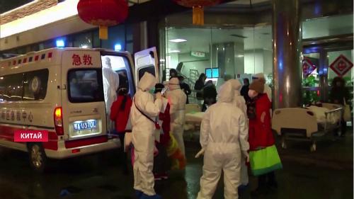 Новости про вирус в Китае